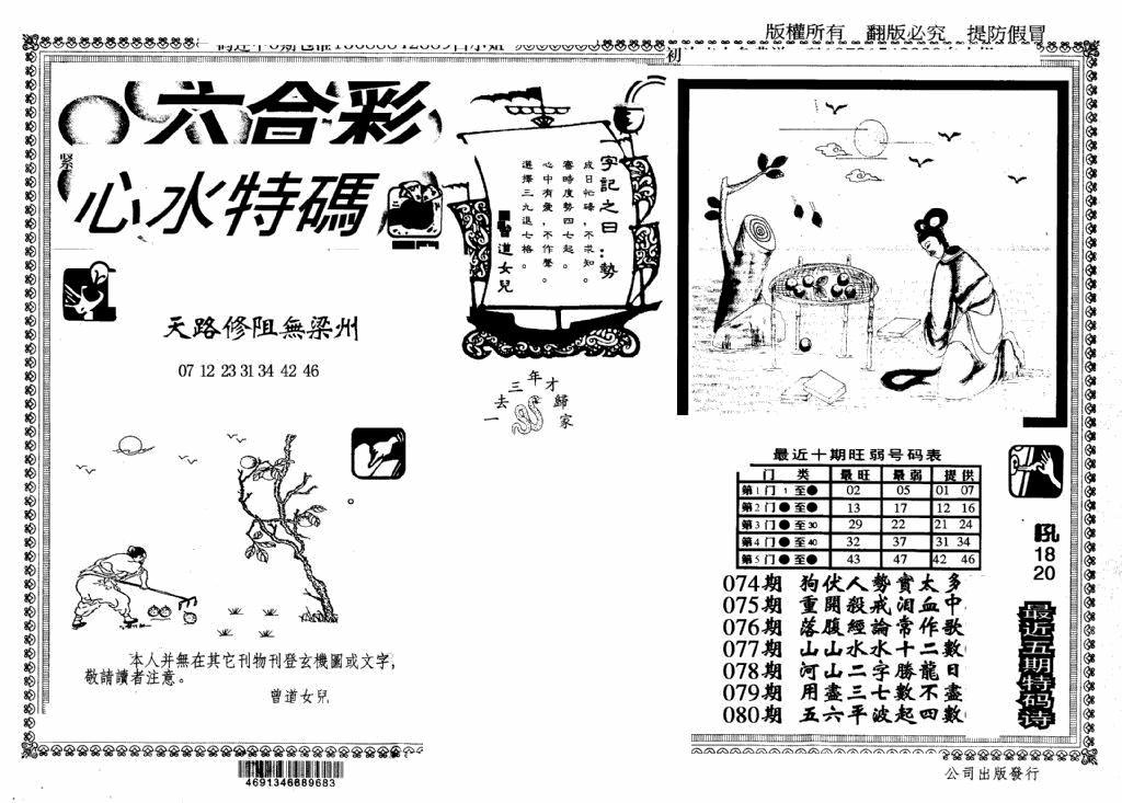 081期另版心水特码(早图)(黑白)