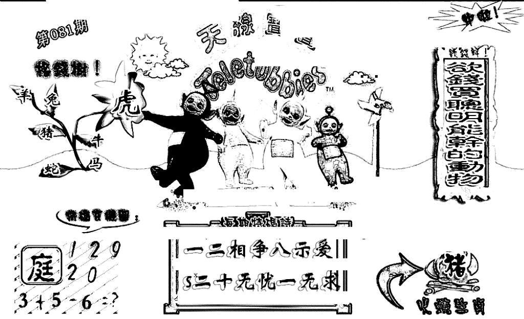 081期天线宝宝(早图)(黑白)