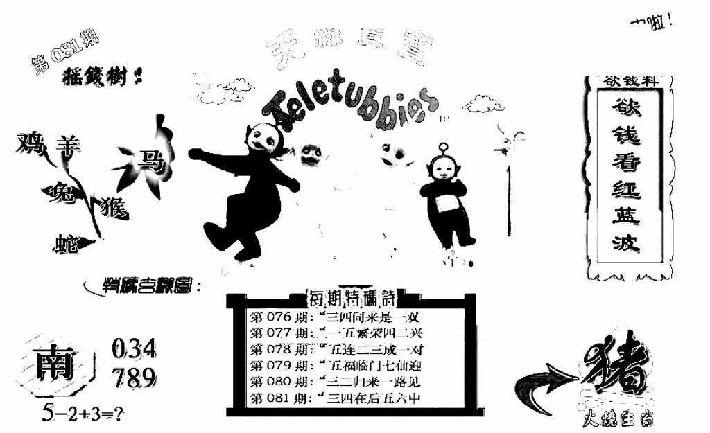 081期天线宝宝C(早图)(黑白)
