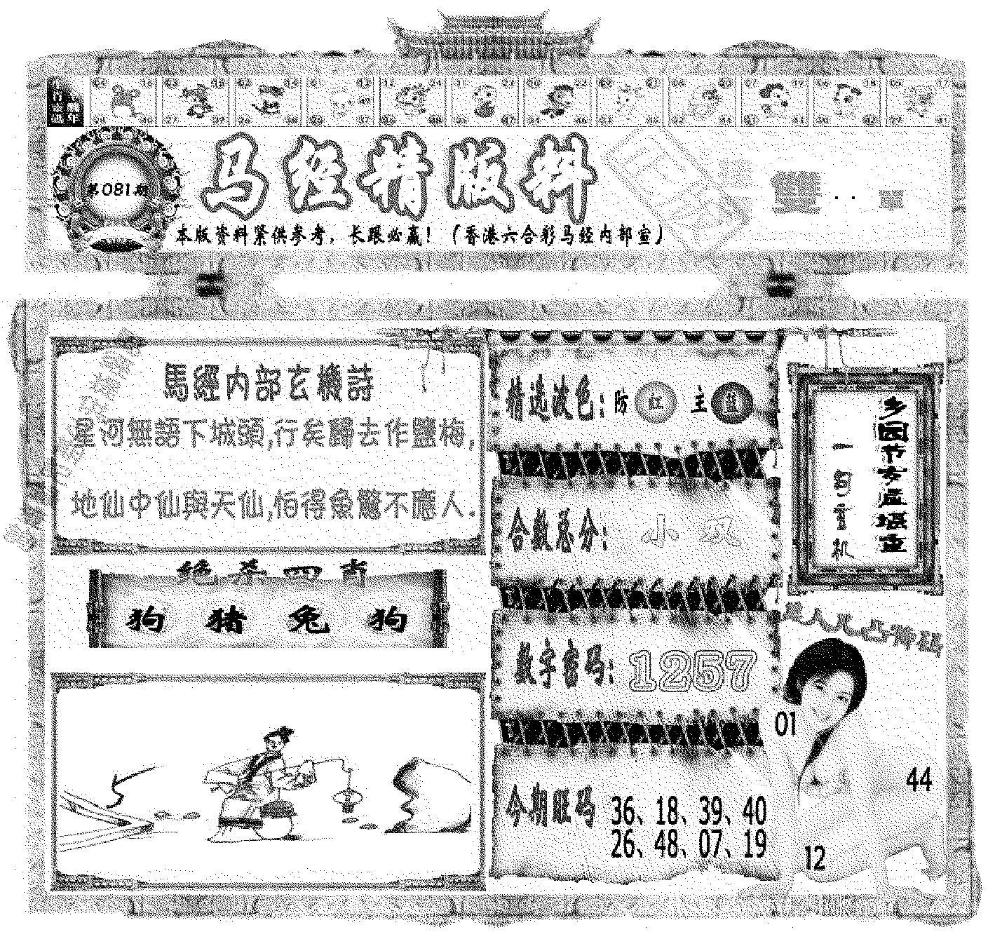 081期马经精版料(黑白)