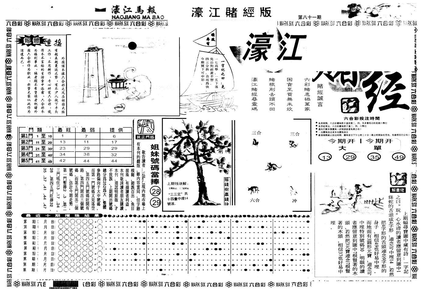 081期另版老濠江赌经A(黑白)