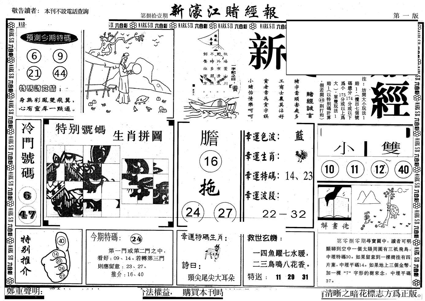 081期另版新濠江赌经A(黑白)