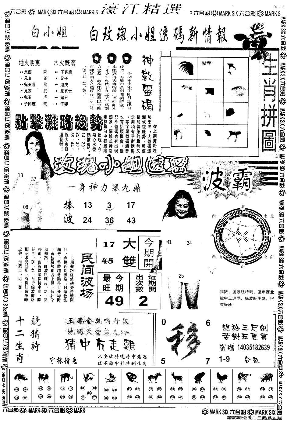 081期另版濠江精选B(黑白)