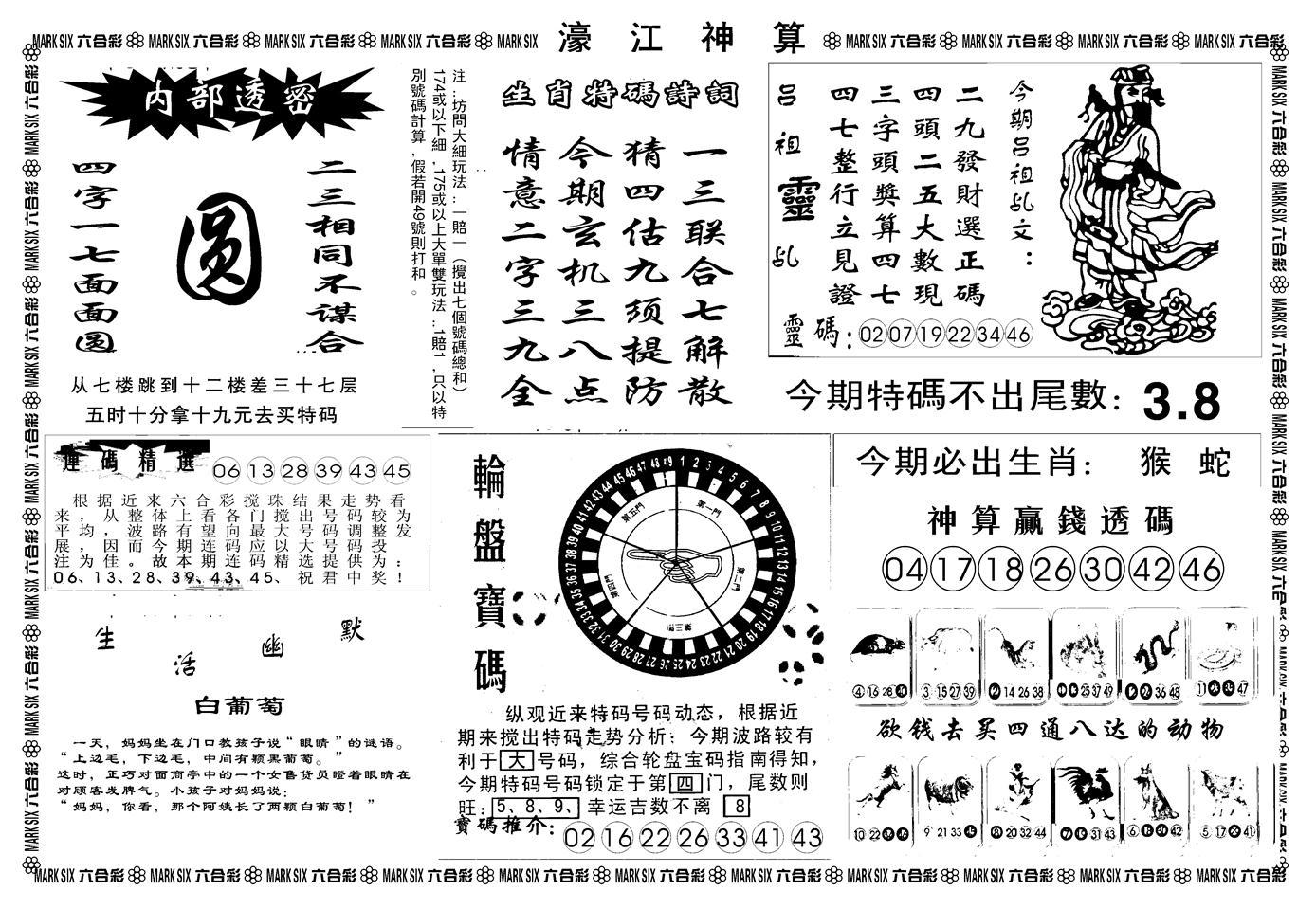 081期另版濠江神算B(黑白)