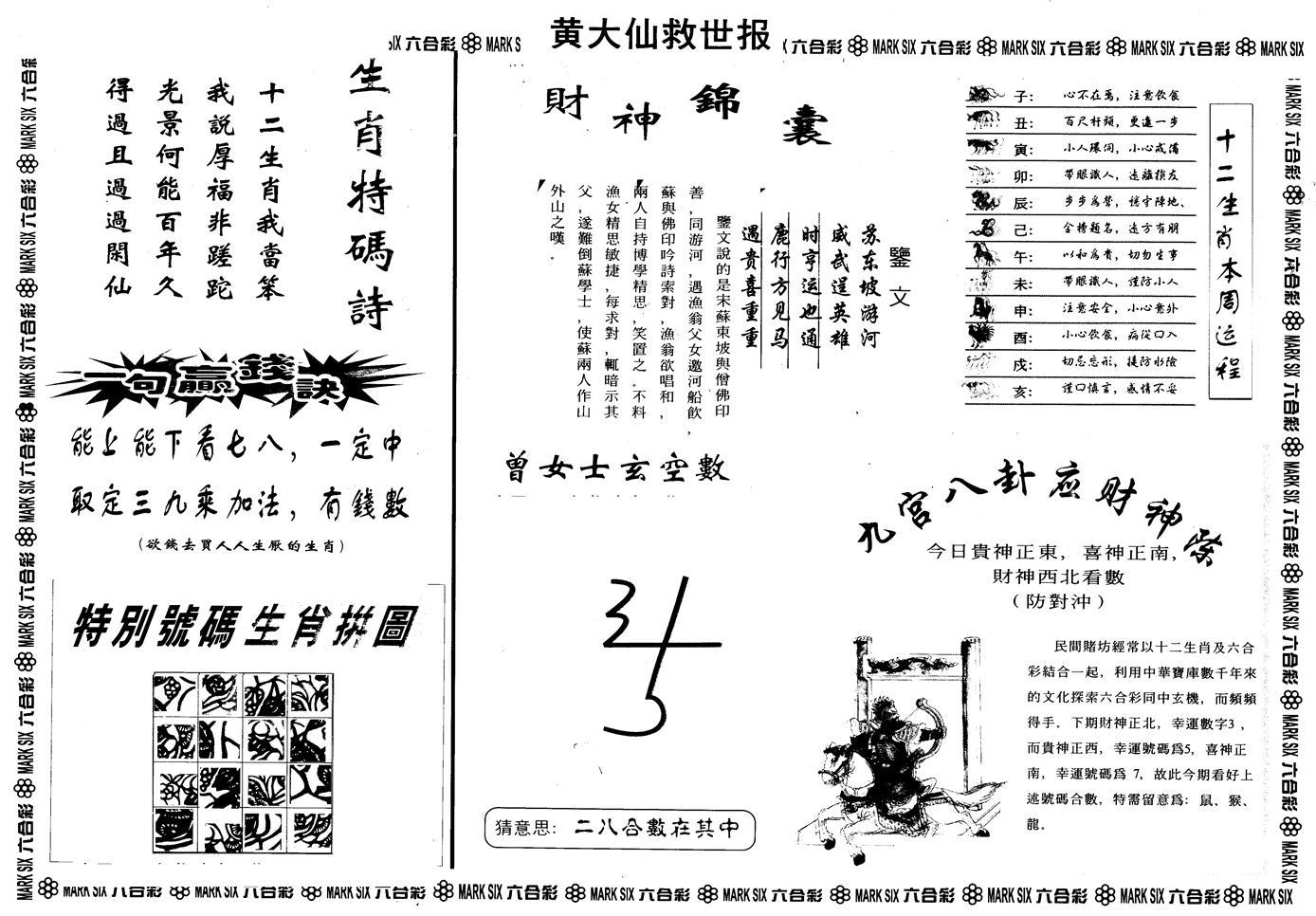 081期另版黄大仙救世B(黑白)