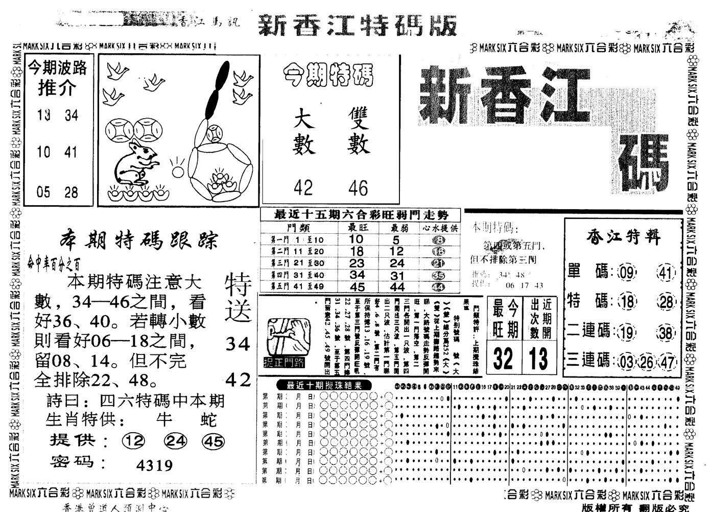 081期另版香江赌经A(黑白)