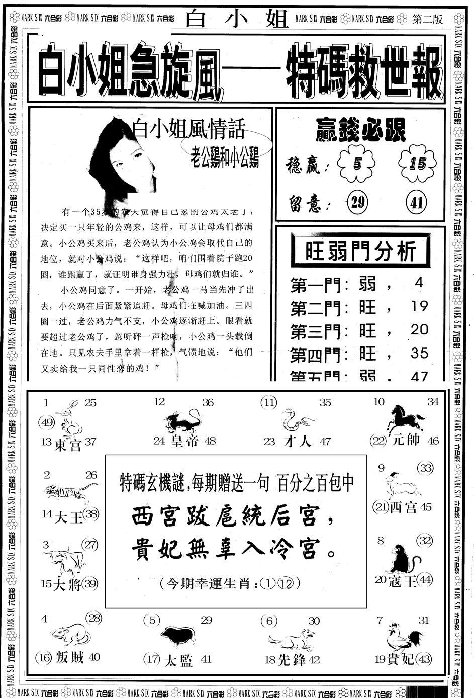 081期另版白急旋风B(黑白)