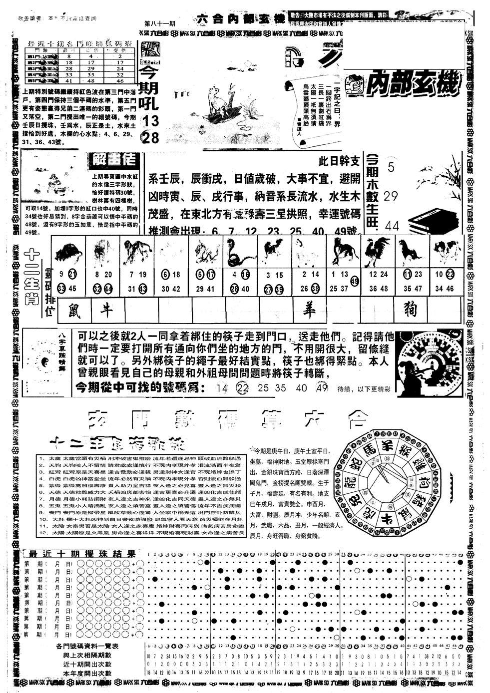 081期另版六内部玄机A(黑白)