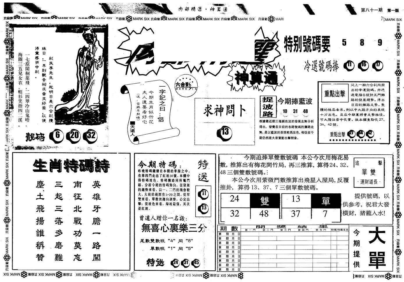 081期另版内精神算通A(黑白)