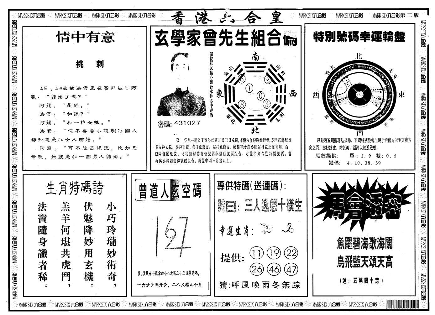 081期另版香港六合皇B(黑白)