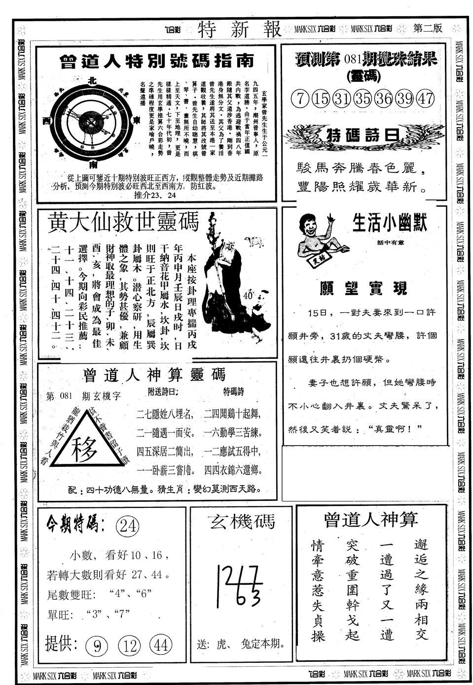 081期另版特新报B(黑白)