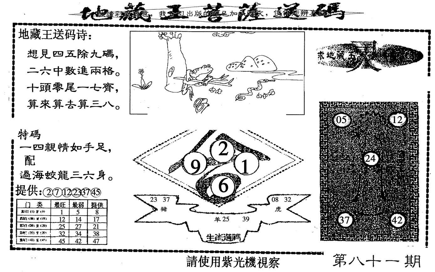 081期地藏王送码(黑白)