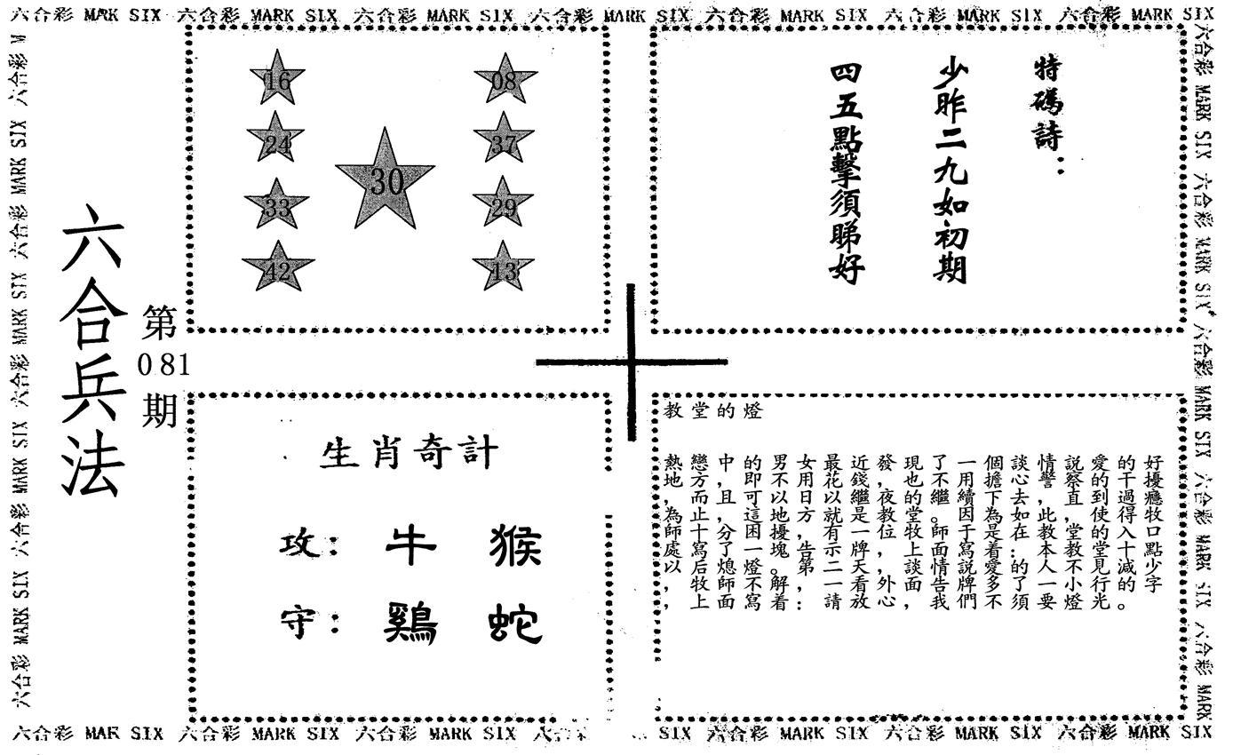 081期六合兵法(黑白)