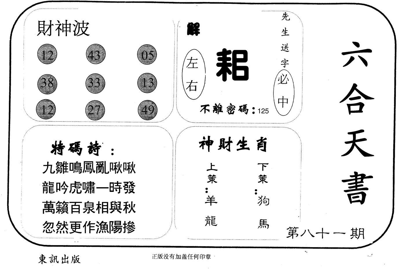 081期六合天书(黑白)