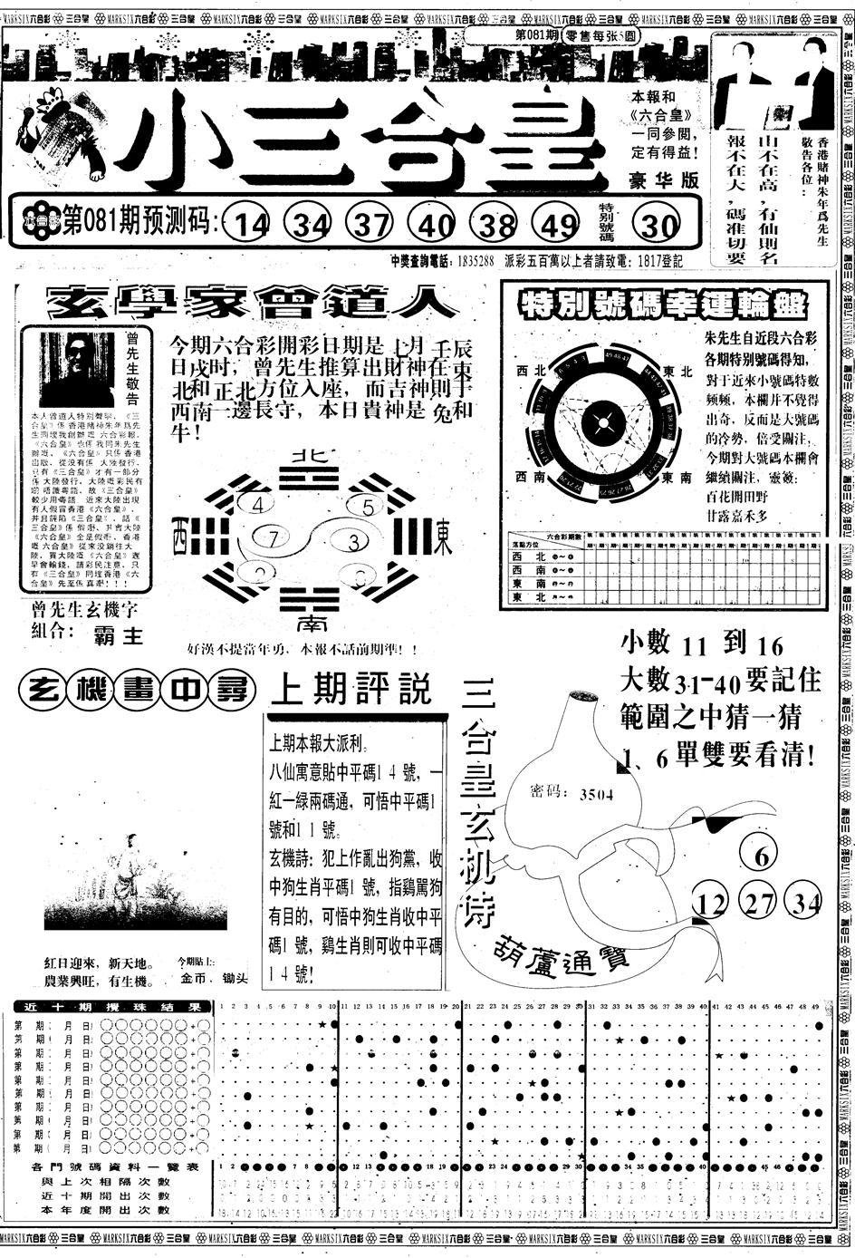 081期另版中版三合皇A(黑白)