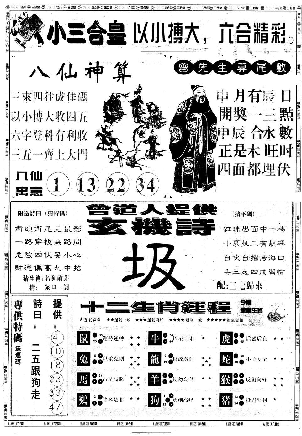 081期另版中版三合皇B(黑白)