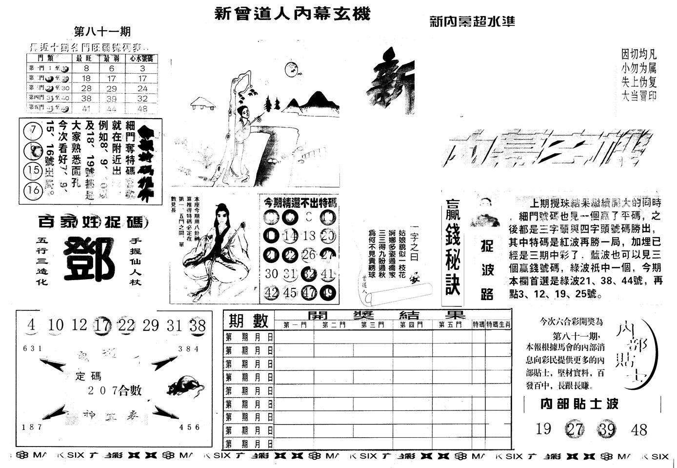 081期另版新内幕A(黑白)