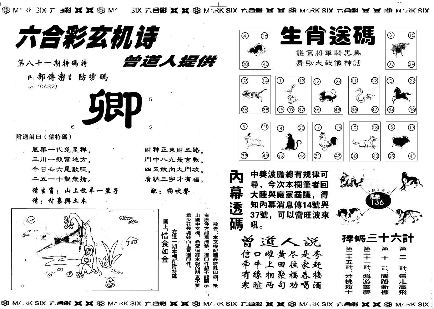 081期另版新内幕B(黑白)