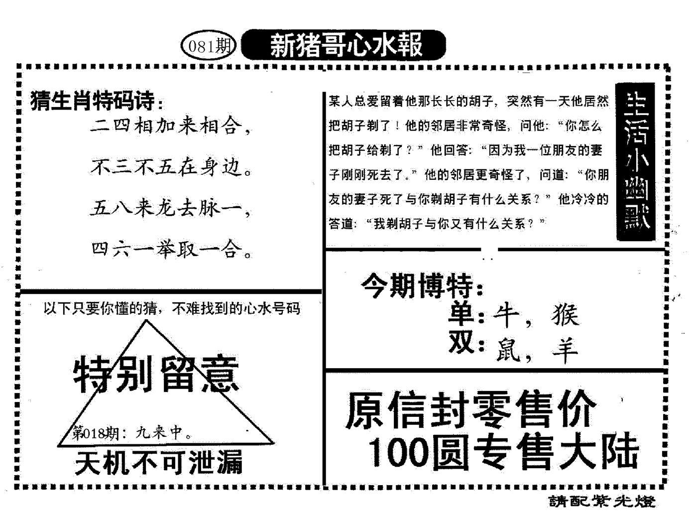 081期新猪哥心水(黑白)