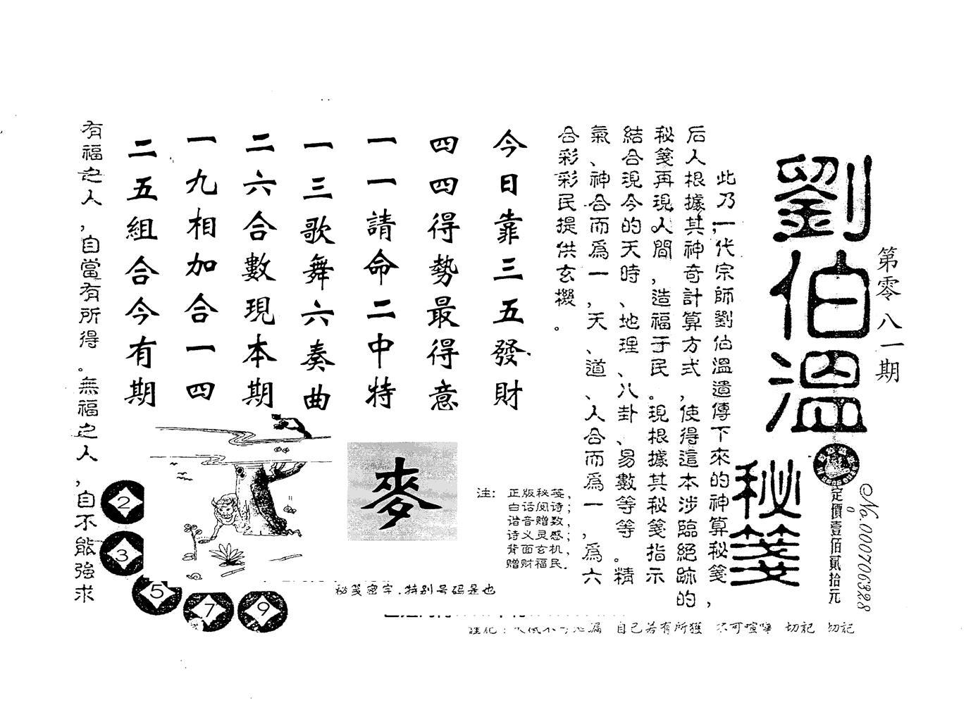 081期老版刘伯温(黑白)