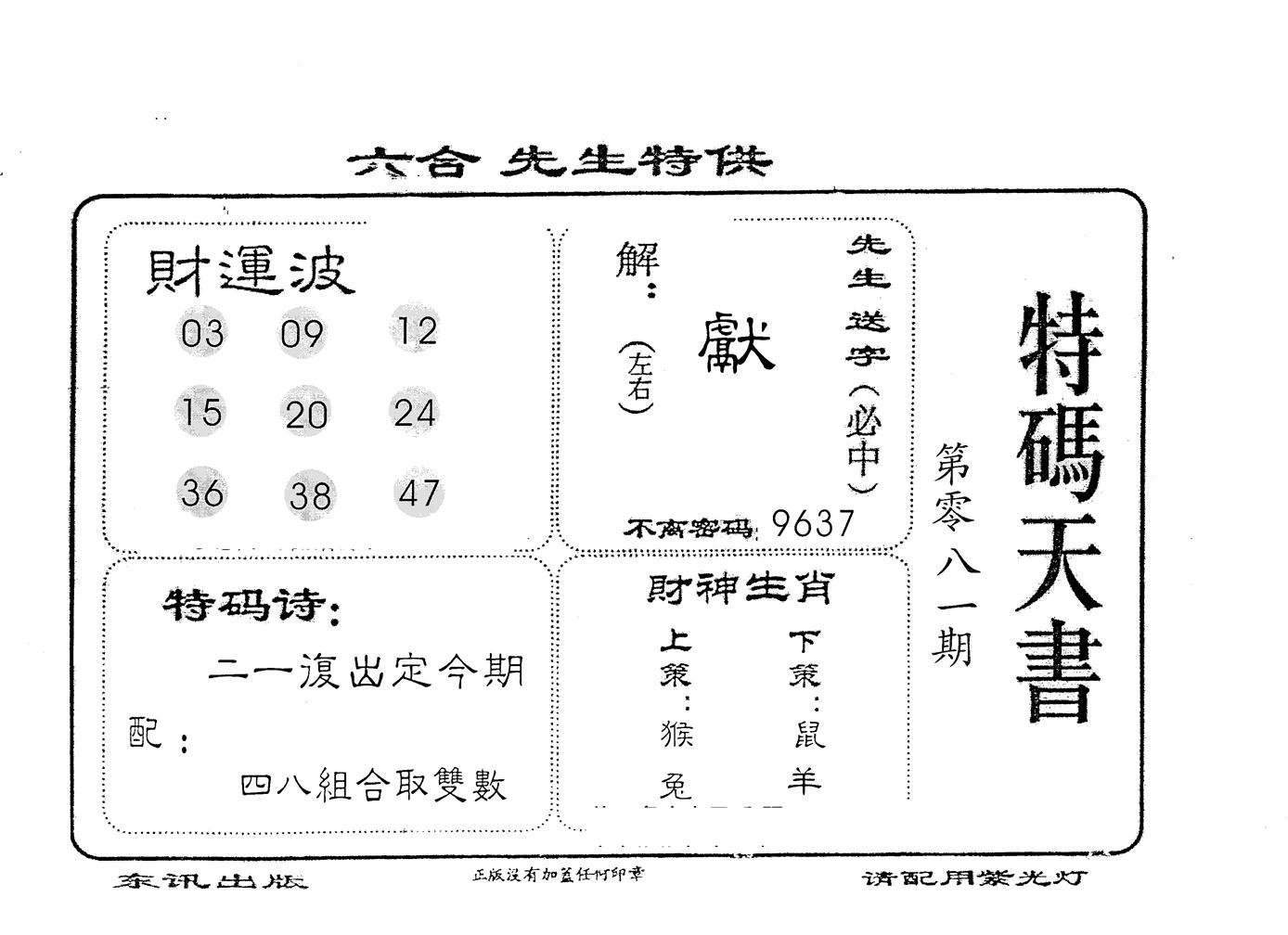 081期老版特码天书(黑白)