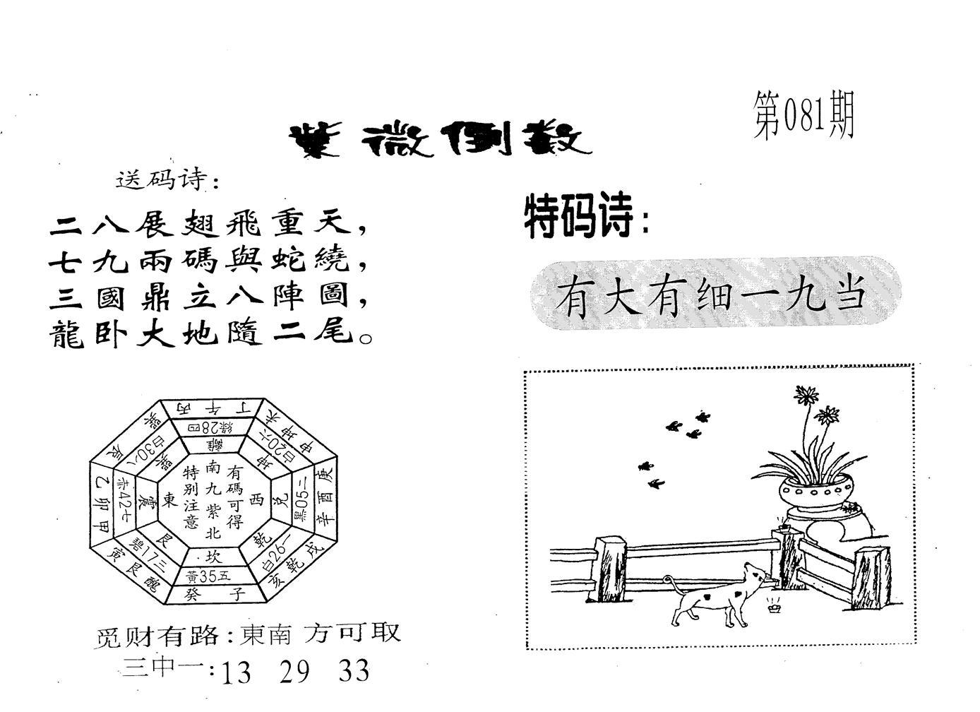 081期老版紫微倒数(黑白)