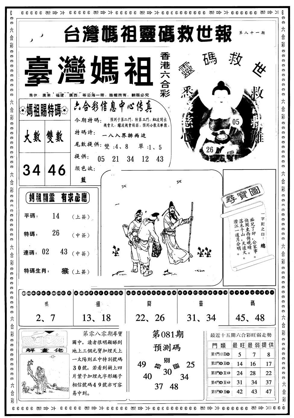 081期另版台湾妈祖灵码A(黑白)