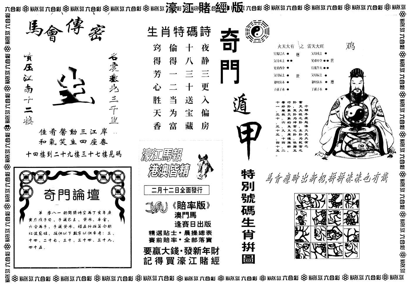 081期另版濠江赌经B(黑白)