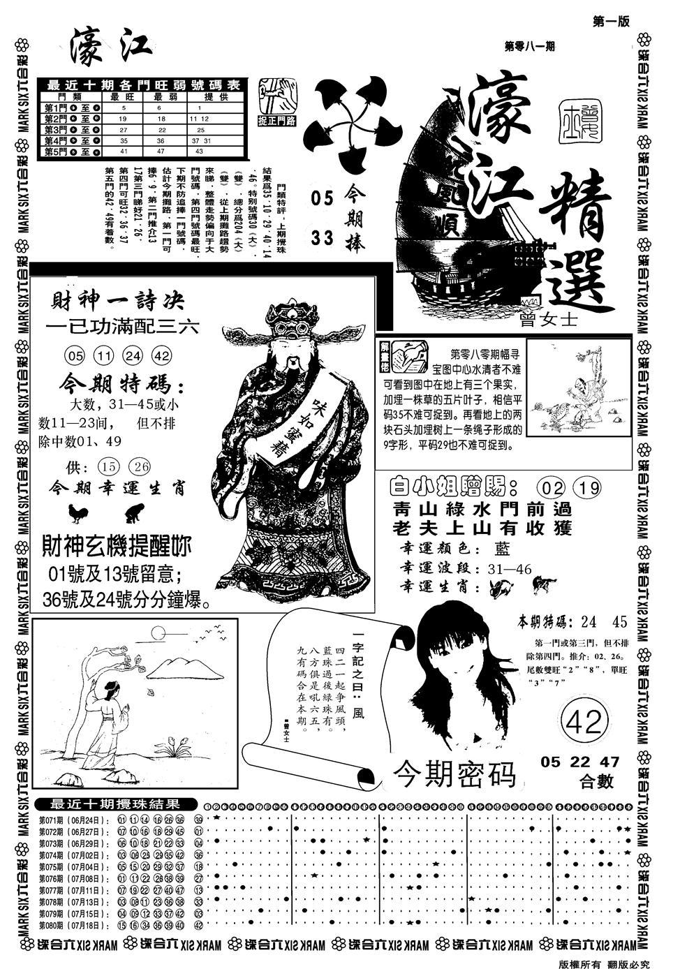 081期另濠江精选A(黑白)