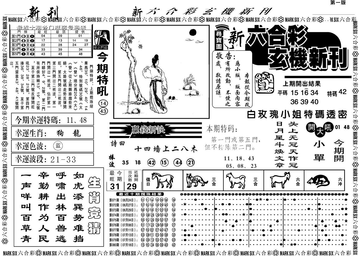 081期另版玄机新刊A(黑白)
