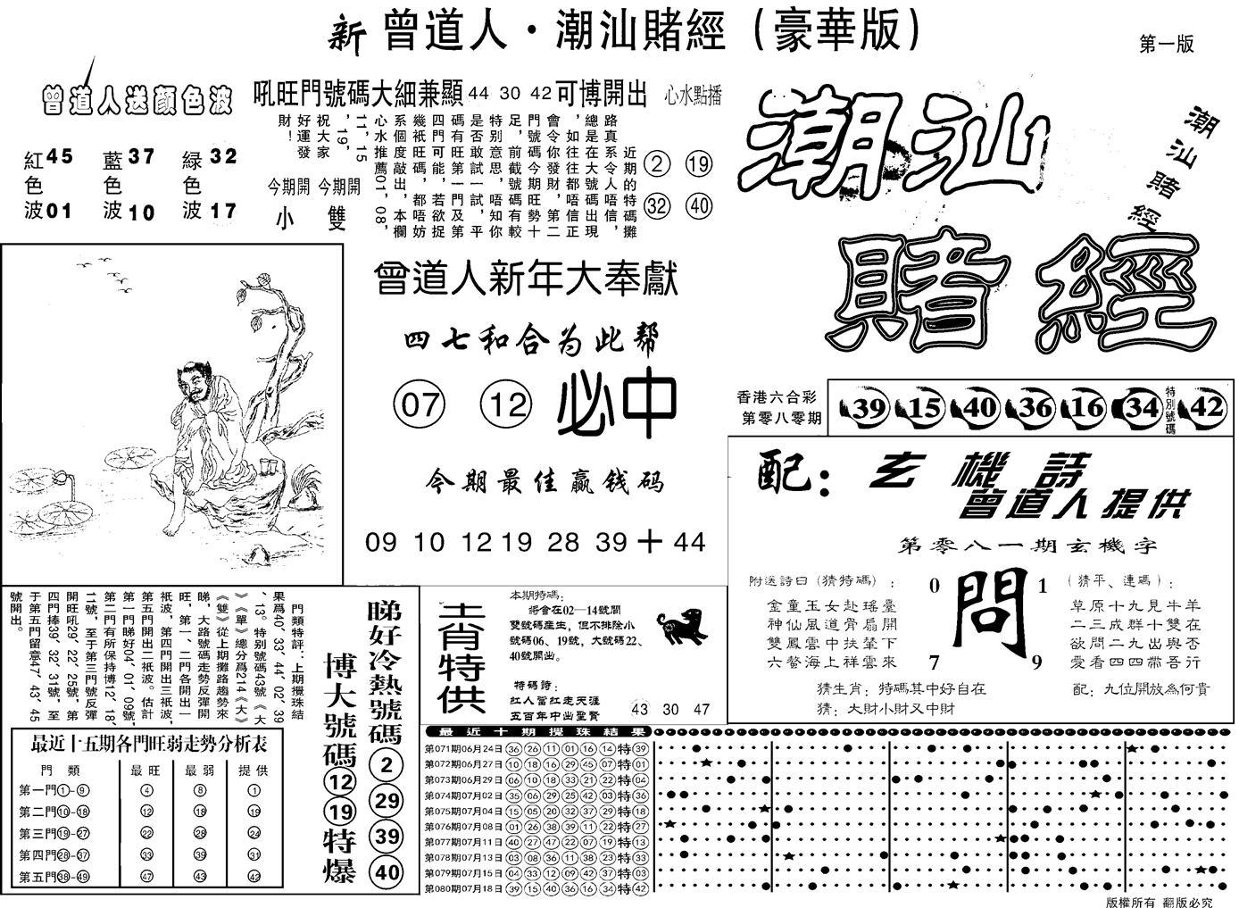 081期另潮汕赌经濠华版A(黑白)