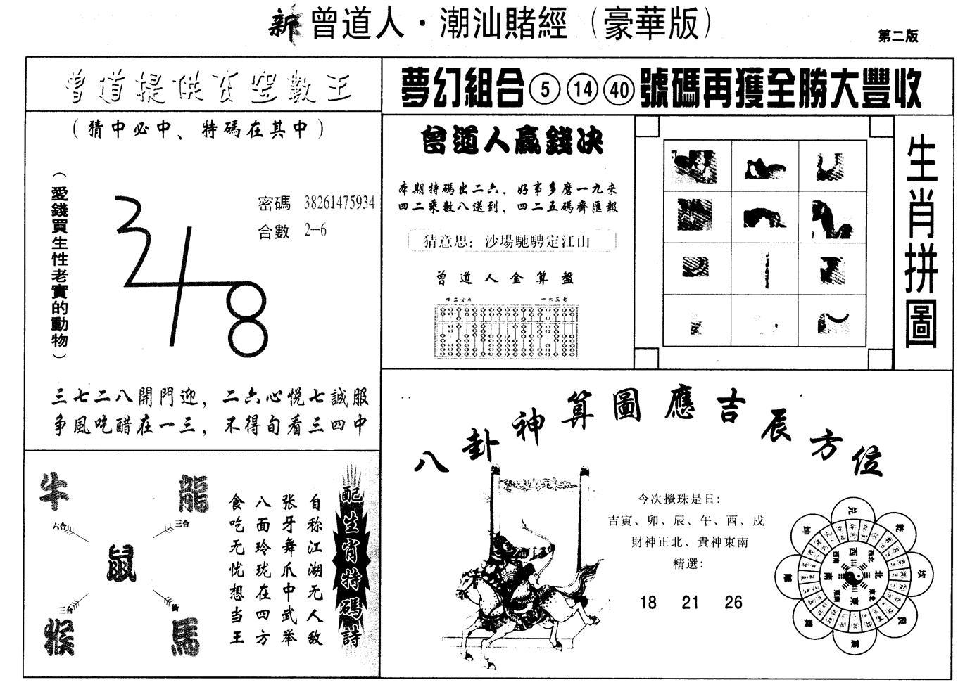 081期另潮汕赌经濠华版B(黑白)