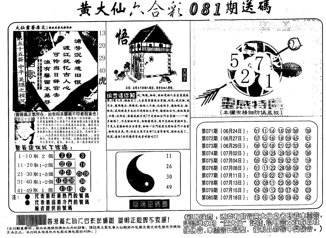 081期另版射箭图(黑白)