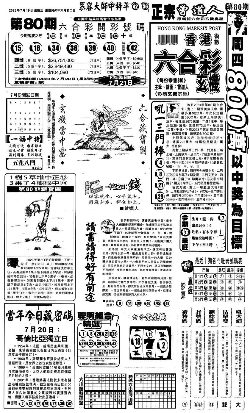 081期新报跑狗1(黑白)