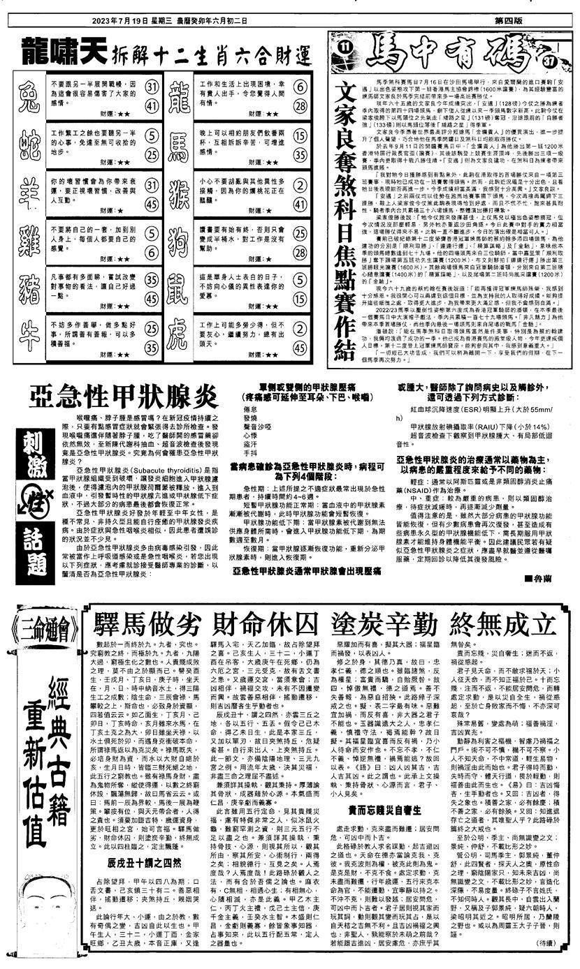 081期新报跑狗2(黑白)