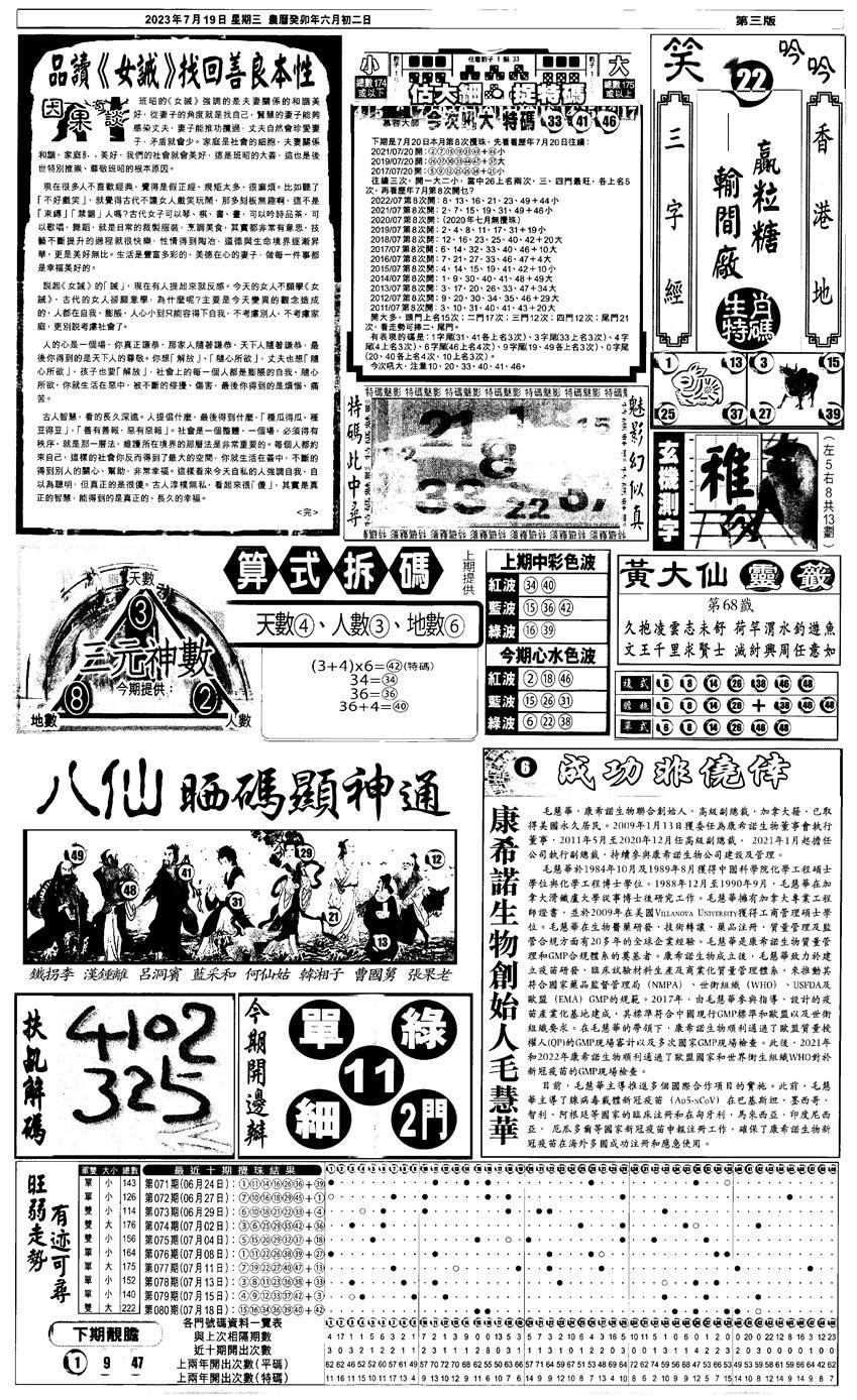 081期新报跑狗3(黑白)