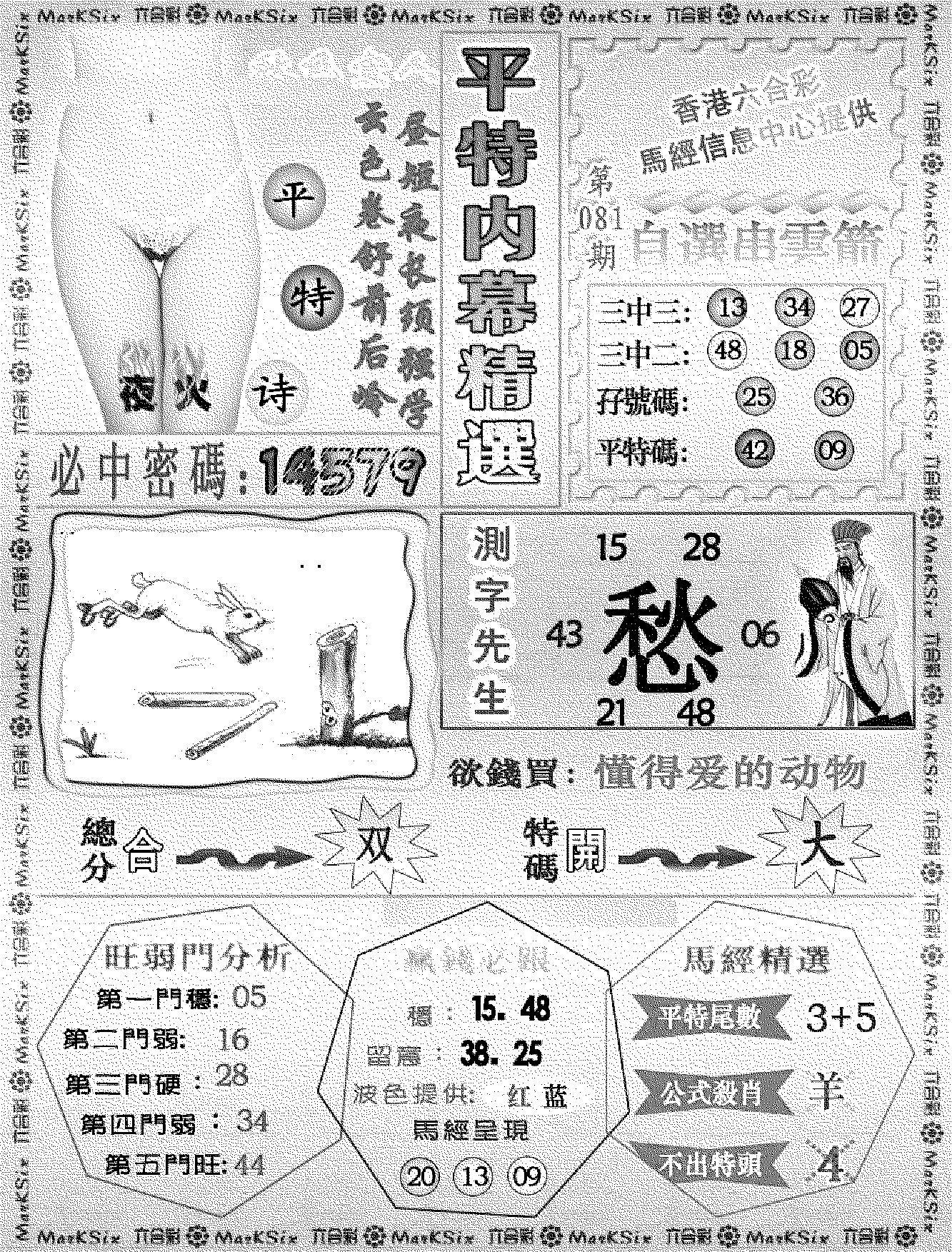 081期平特内幕精选(黑白)
