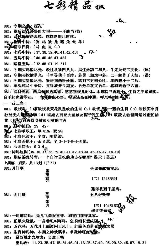 081期七彩精品报(黑白)