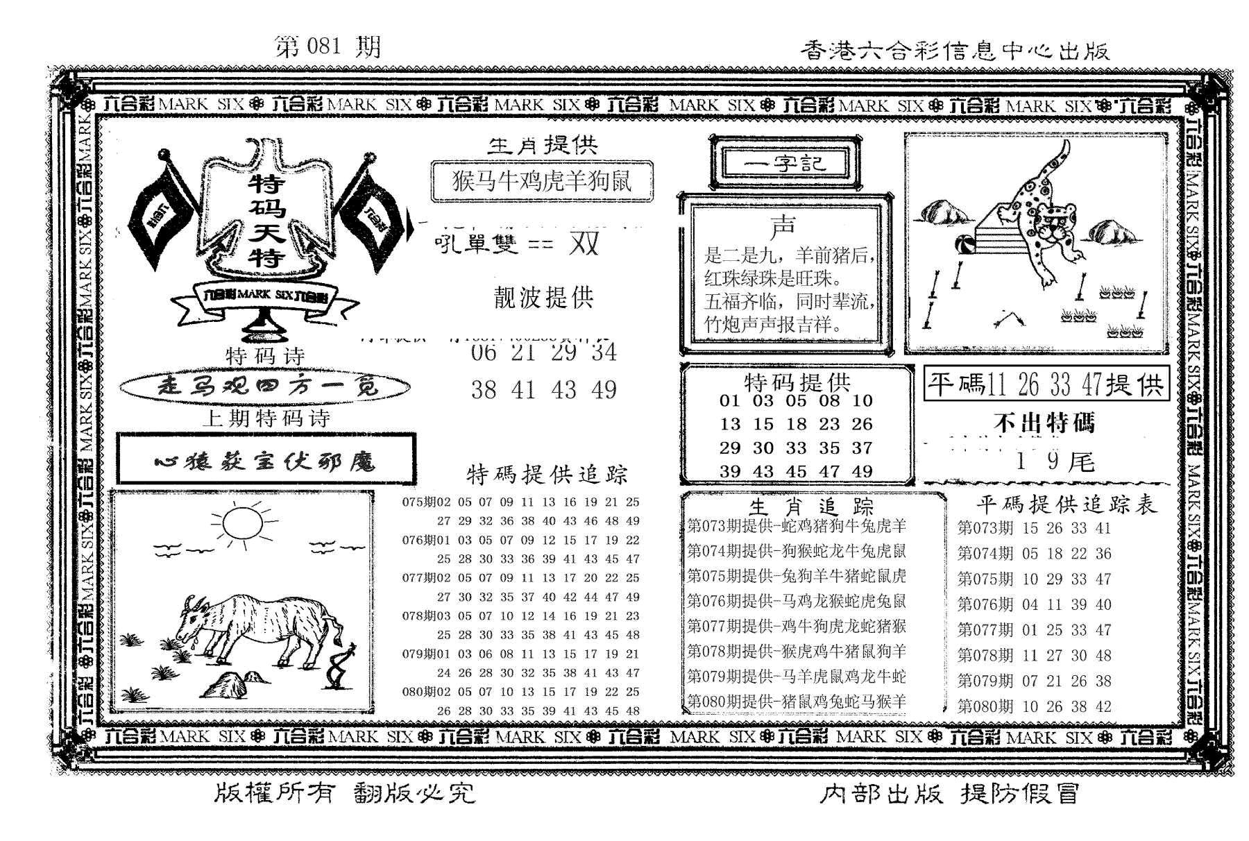 081期特码天将(黑白)