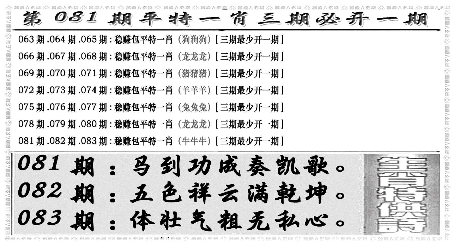 081期玄机特码(黑白)