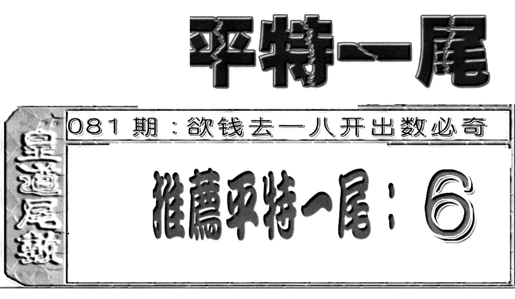 081期六合聚宝盆(黑白)