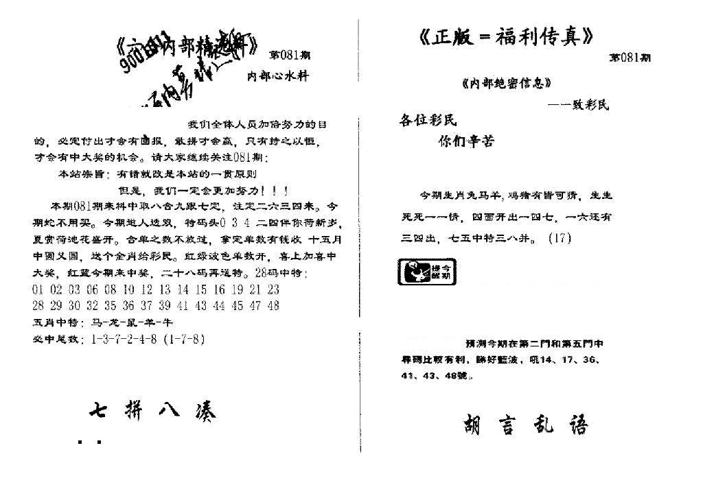 081期独家正版福利传真A(黑白)