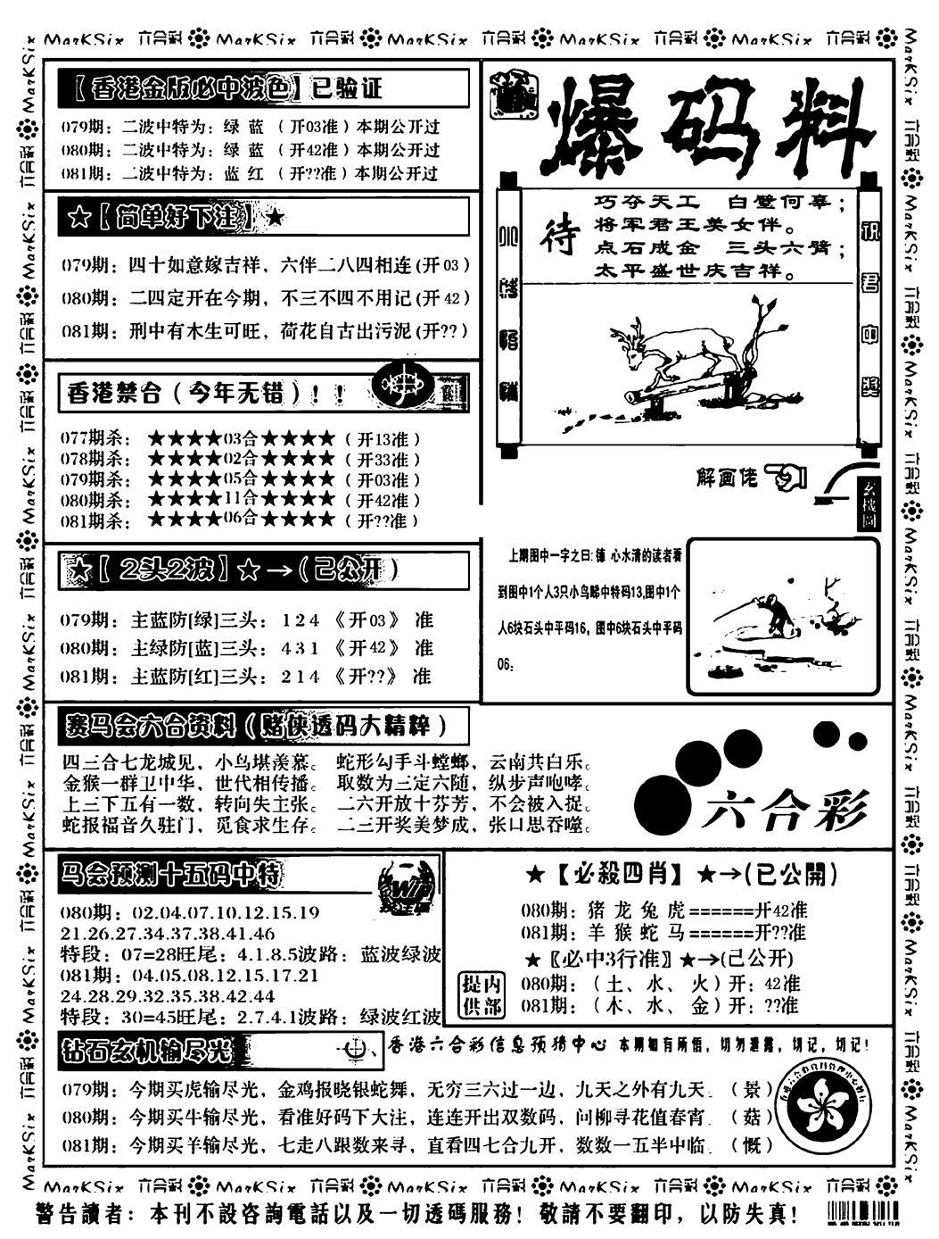 081期爆码料B(黑白)