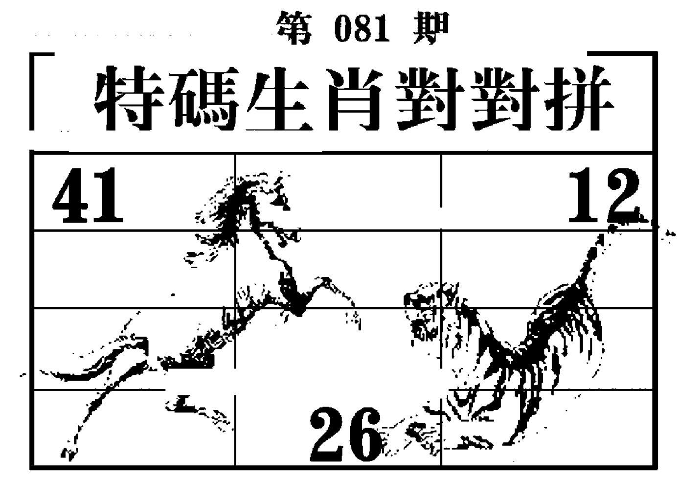 081期特码生肖对对拼(黑白)
