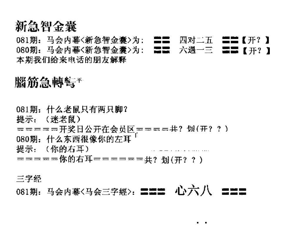 081期新急智金囊(黑白)