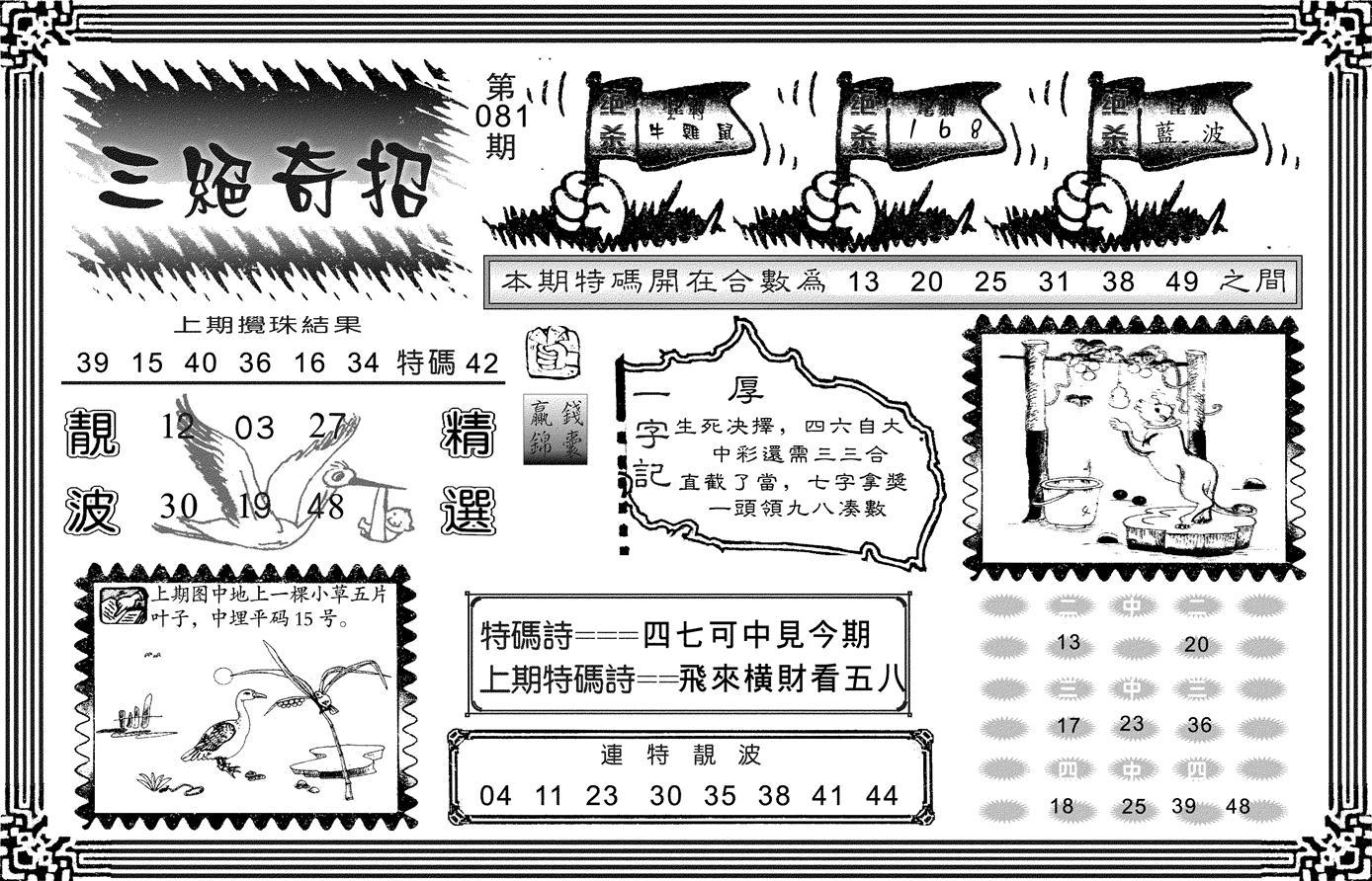 081期三绝奇招(黑白)