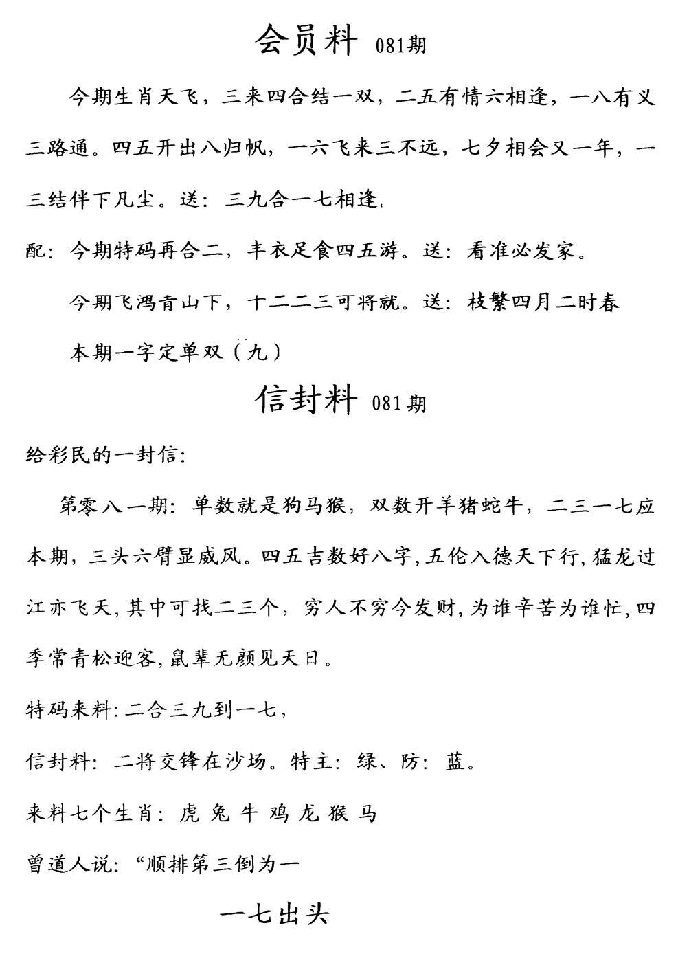 081期彩民信封料(早图)(黑白)