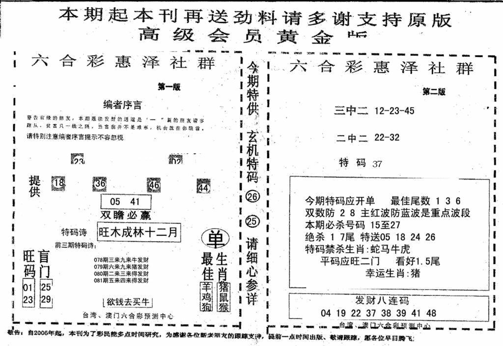 081期高级会员黄金版(黑白)