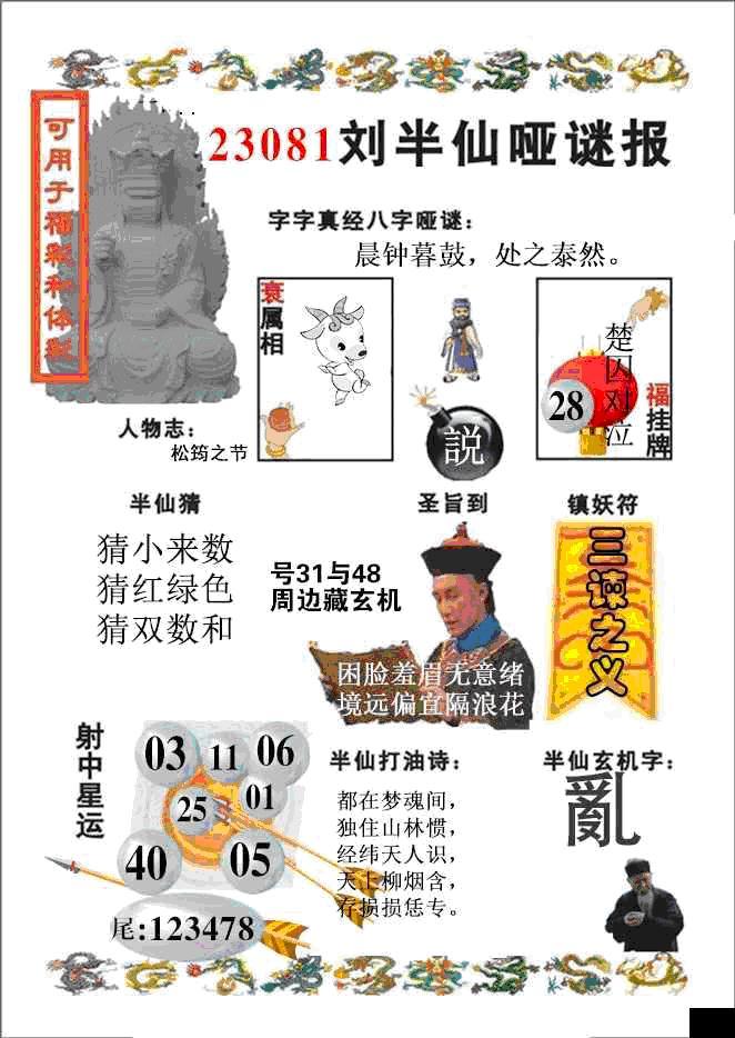 081期ABC综合B(黑白)