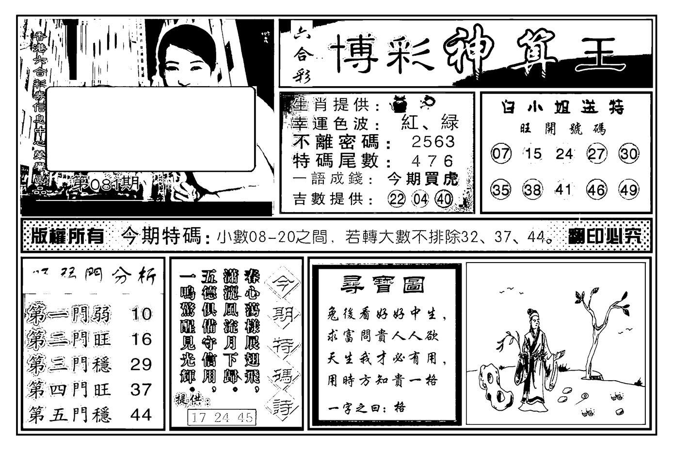 081期白小姐千算通(黑白)